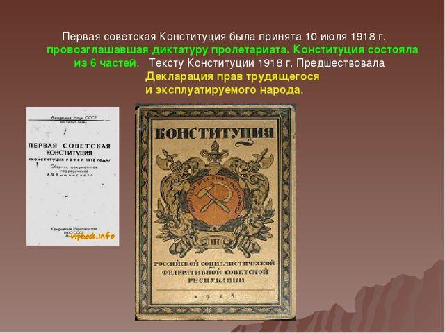 Первая советская Конституция была принята 10 июля 1918г. провозглашавшая дик...