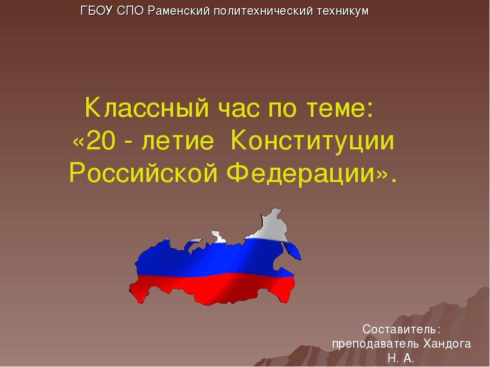 Классный час по теме: «20 - летие Конституции Российской Федерации». ГБОУ СПО...
