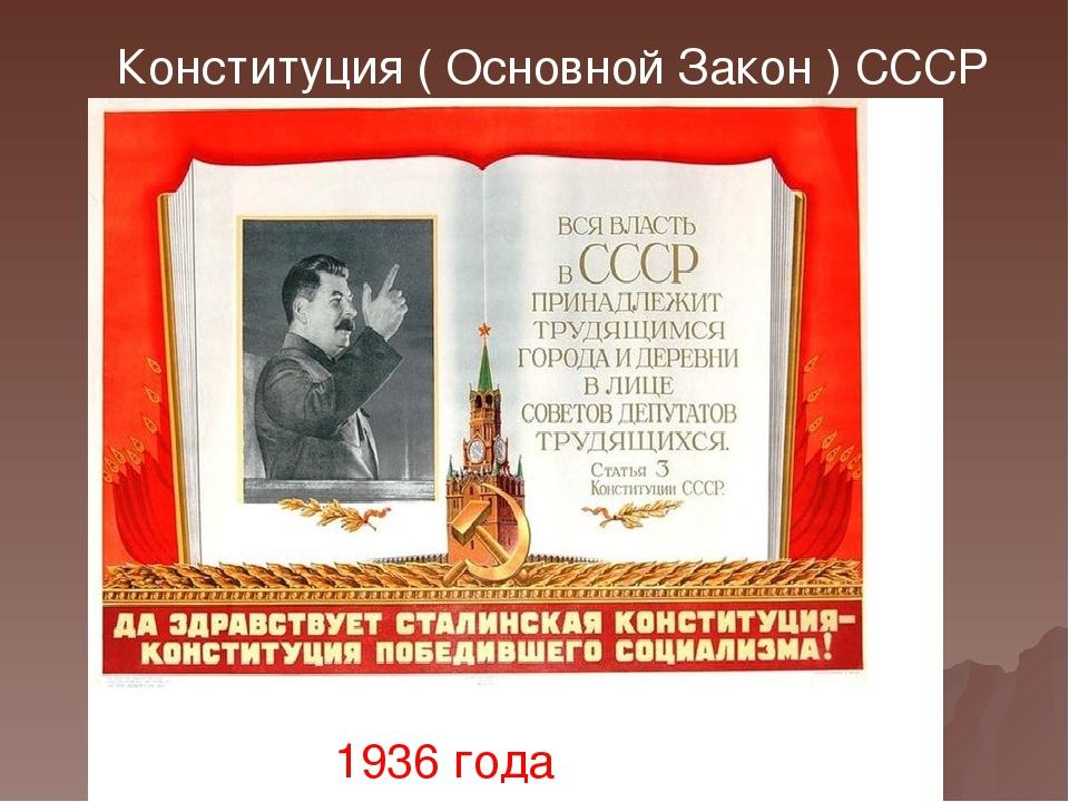 Конституция ( Основной Закон ) СССР 1936 года