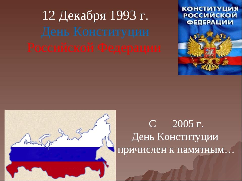 С 2005 г. ДеньКонституции причислен к памятным… 12 Декабря 1993 г. День Кон...
