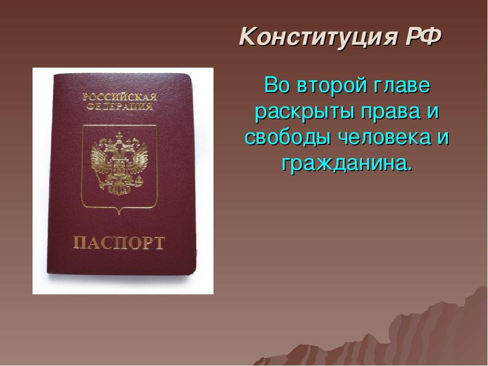 Конституция РФ Во второй главе раскрыты права и свободы человека и гражданина.