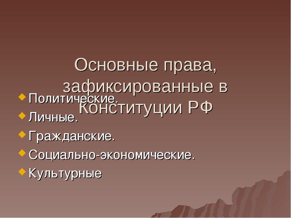 Основные права, зафиксированные в Конституции РФ Политические. Личные. Гражд...