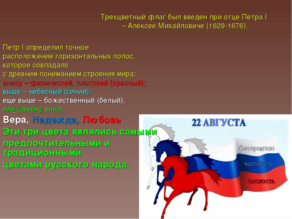 Трехцветный флаг был введен при отце Петра I – Алексее Михайловиче (1629-1676...