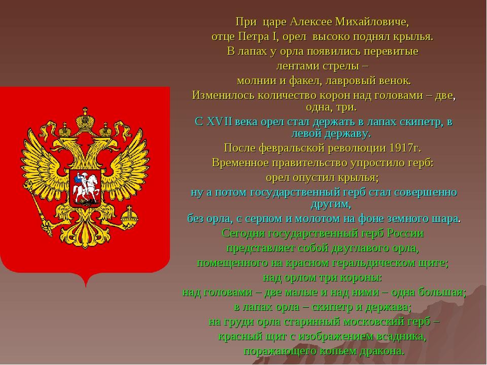 При царе Алексее Михайловиче, отце Петра I, орел высоко поднял крылья. В лапа...