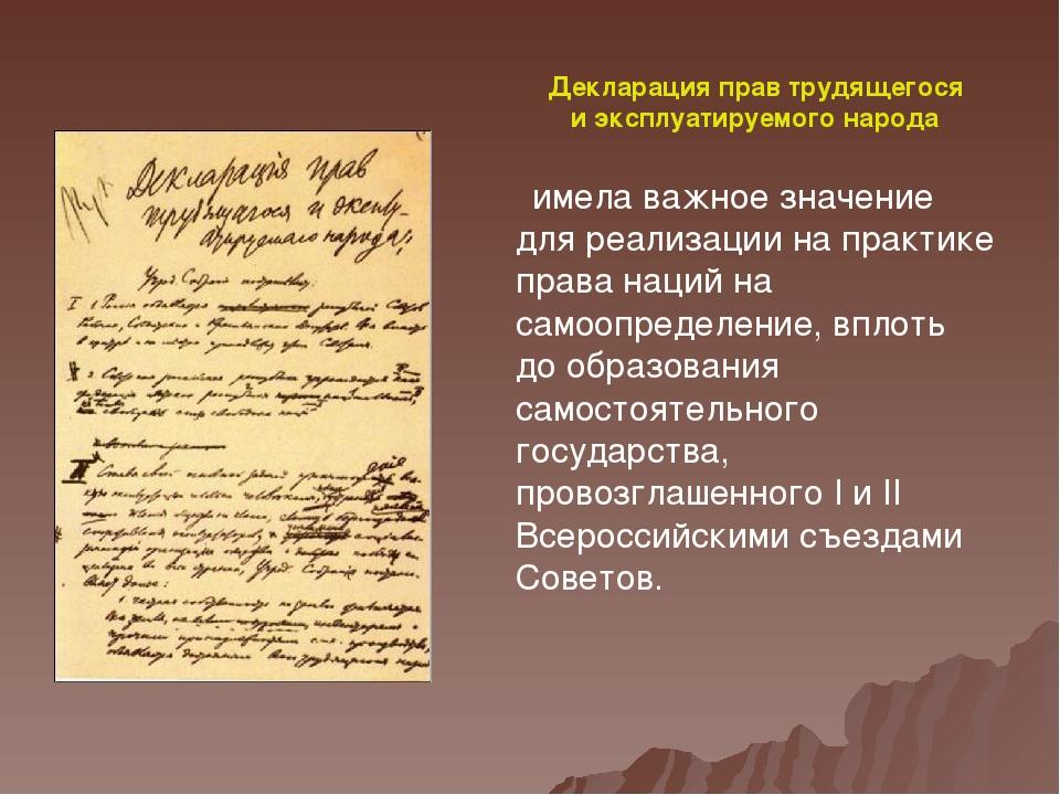 Декларация прав трудящегося и эксплуатируемого народа имела важное значение д...