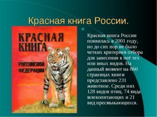 Красная книга России. Красная книга России появилась в 2001 году, но до сих п