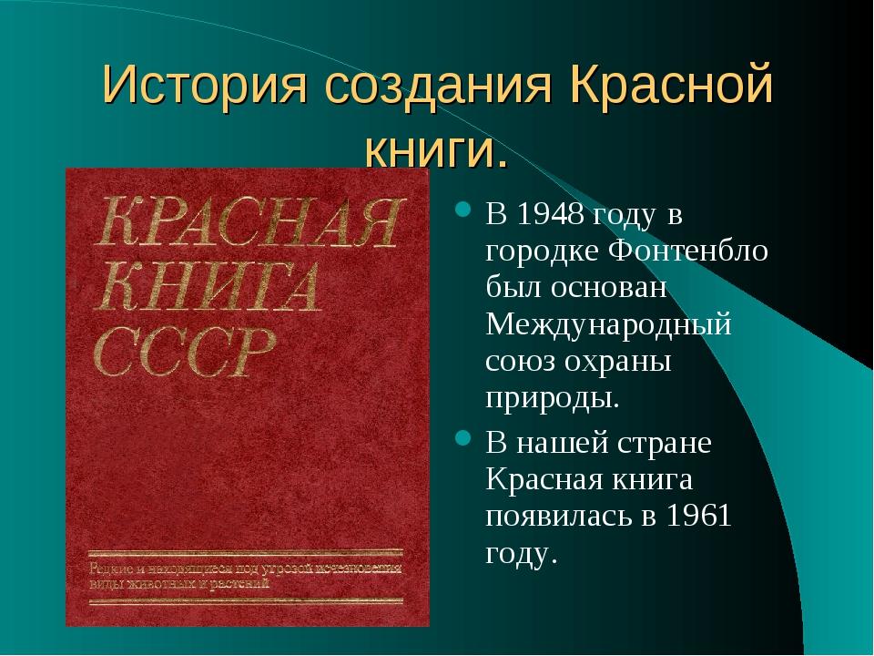 История создания Красной книги. В 1948 году в городке Фонтенбло был основан М...