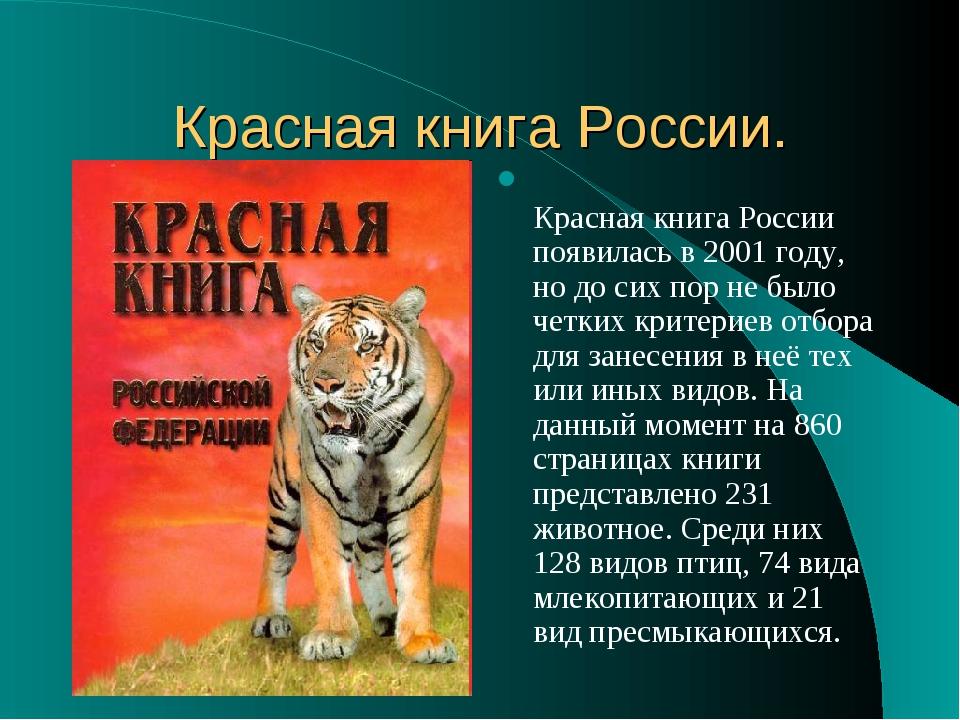 Красная книга России. Красная книга России появилась в 2001 году, но до сих п...
