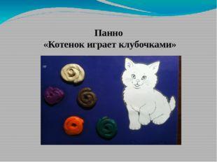 Панно «Котенок играет клубочками»