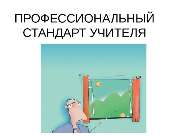 ПРОФЕССИОНАЛЬНЫЙ СТАНДАРТ УЧИТЕЛЯ