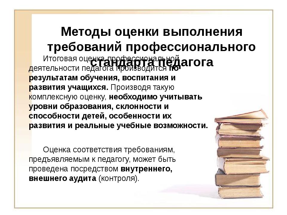 Методы оценки выполнения требований профессионального стандарта педагога Ито...