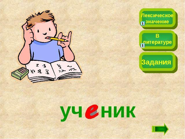 уч ник Лексическое значение Задания В литературе