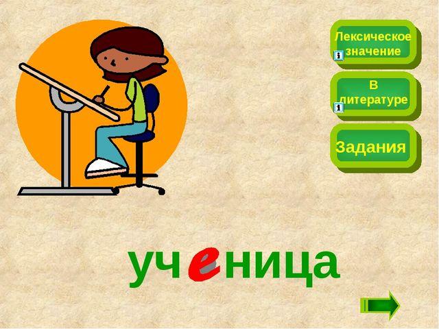 уч ница Лексическое значение Задания В литературе