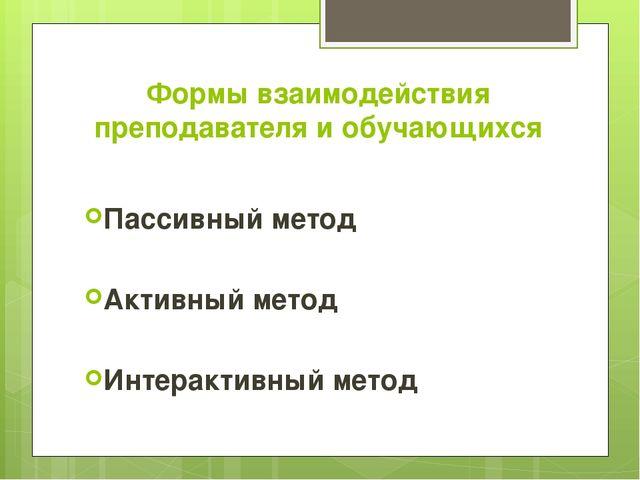 Формы взаимодействия преподавателя и обучающихся Пассивный метод Активный мет...