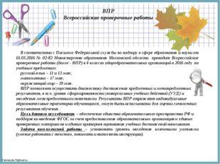 ВПР Всероссийские проверочные работы В соответствии с Письмом Федеральной слу