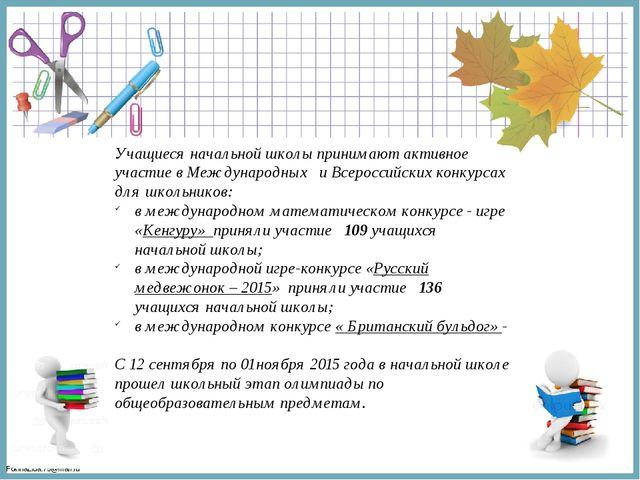 Учащиеся начальной школы принимают активное участие в Международных и Всерос...