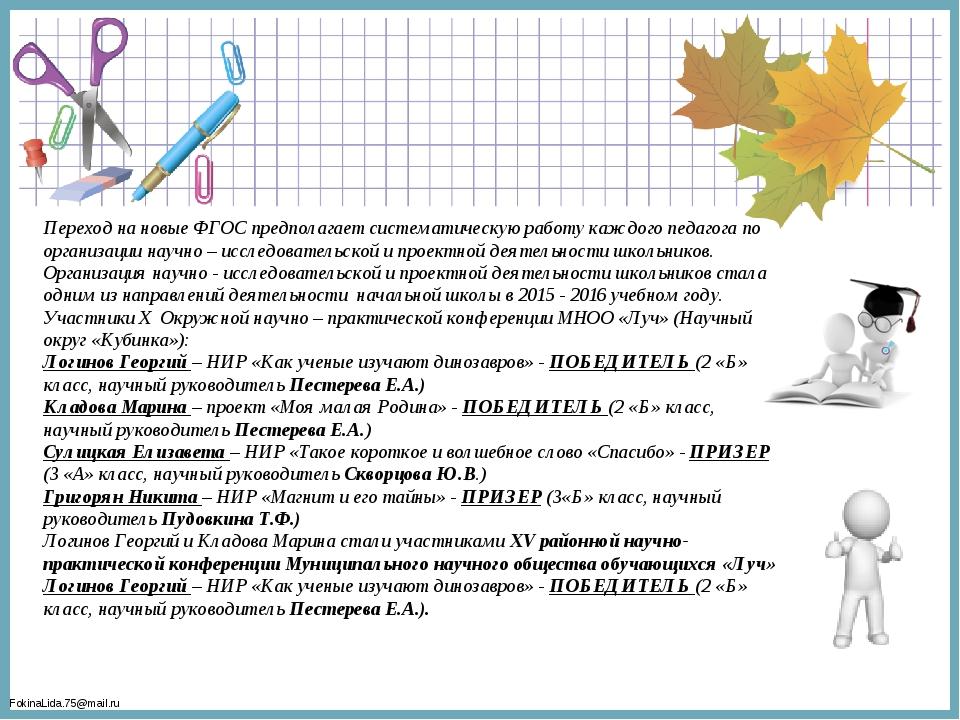 Переход на новые ФГОС предполагает систематическую работу каждого педагога п...