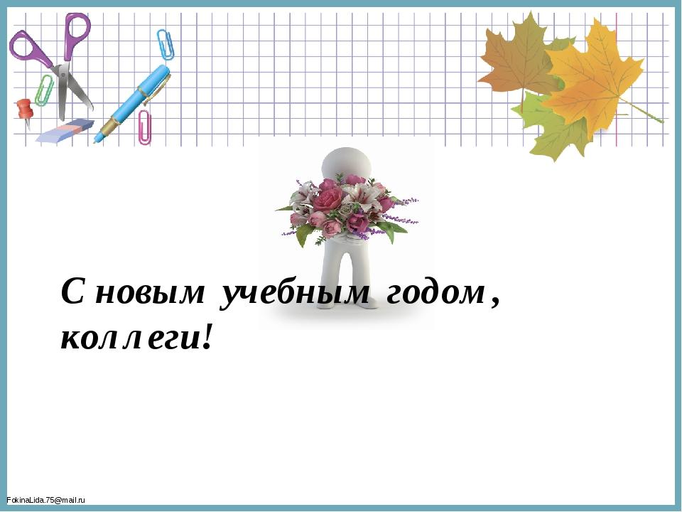 С новым учебным годом, коллеги! FokinaLida.75@mail.ru