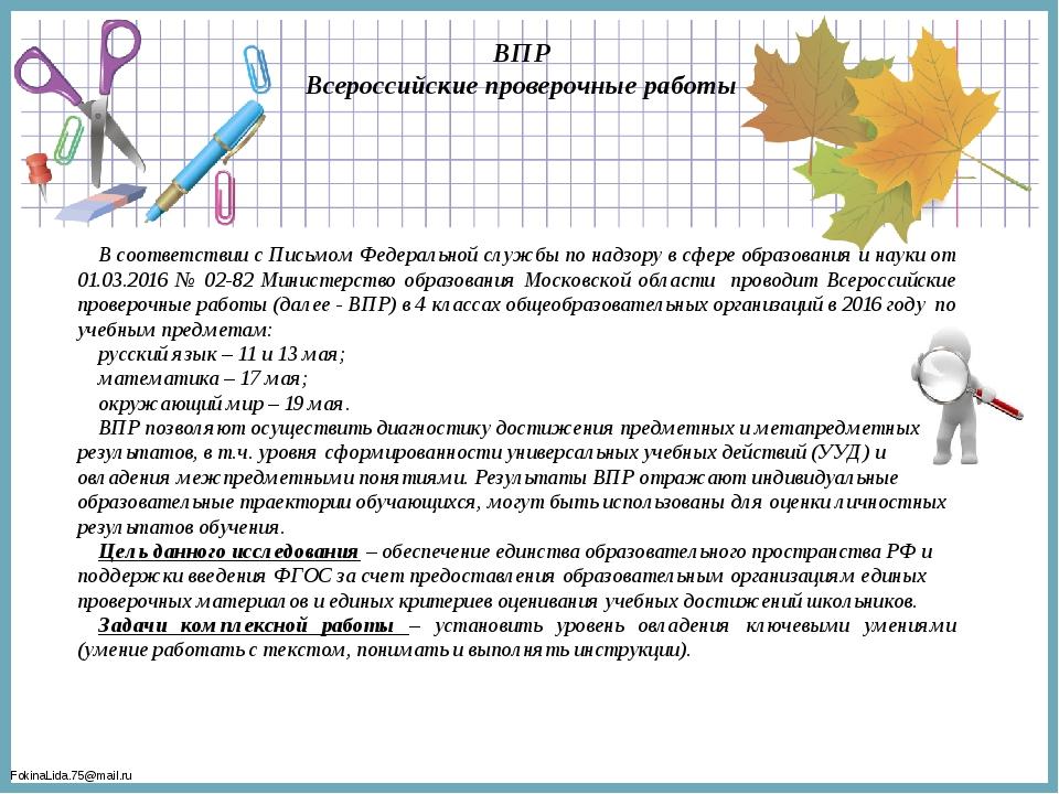 ВПР Всероссийские проверочные работы В соответствии с Письмом Федеральной слу...