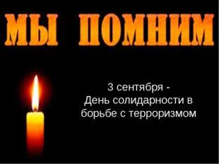 3 сентября - День солидарности в борьбе с терроризмом