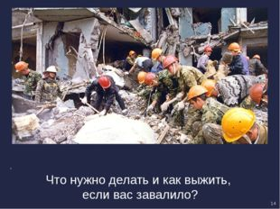 Что нужно делать и как выжить, если вас завалило? 14
