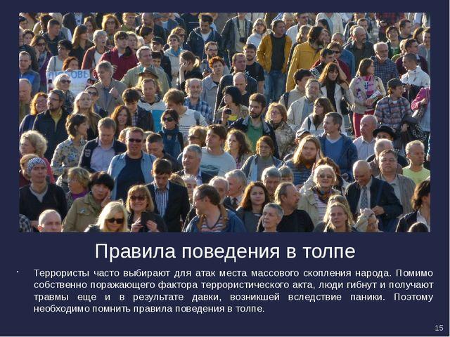 Правила поведения в толпе Террористы часто выбирают для атак места массового...