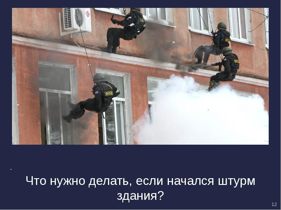 Что нужно делать, если начался штурм здания? 12