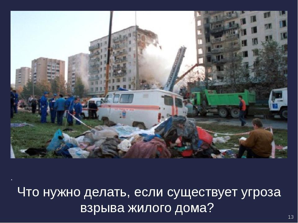 Что нужно делать, если существует угроза взрыва жилого дома? 13