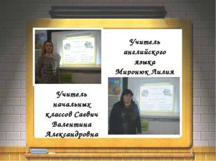 Учитель английского языка Миронюк Лилия Александровна Учитель начальных класс