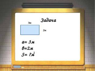 Задача 3м 2м а= 3м в=2м S= ?м 2