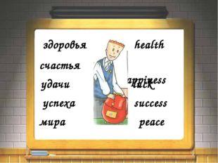 здоровья счастья удачи успеха мира health happiness luck success peace