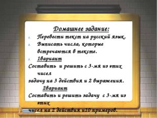 Домашнее задание: Перевести текст на русский язык. Выписать числа, которые вс