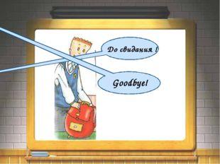 До свидания ! Goodbye!