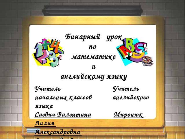 Бинарный урок по математике и английскому языку Учитель Учитель начальных кла...
