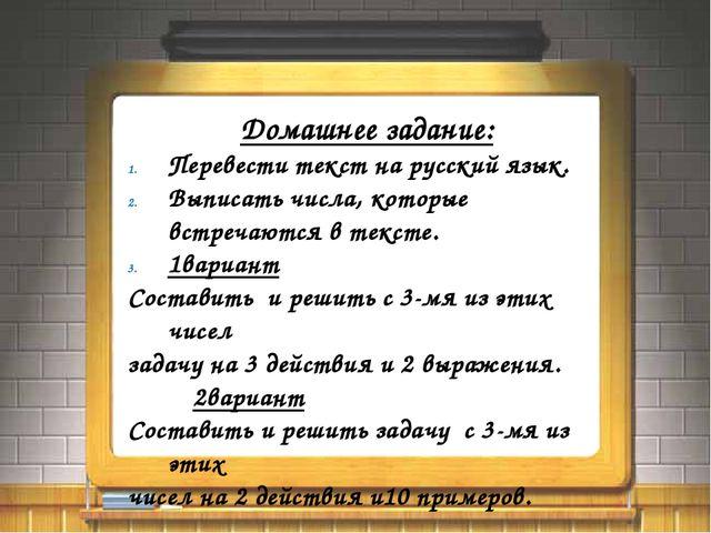 Домашнее задание: Перевести текст на русский язык. Выписать числа, которые вс...