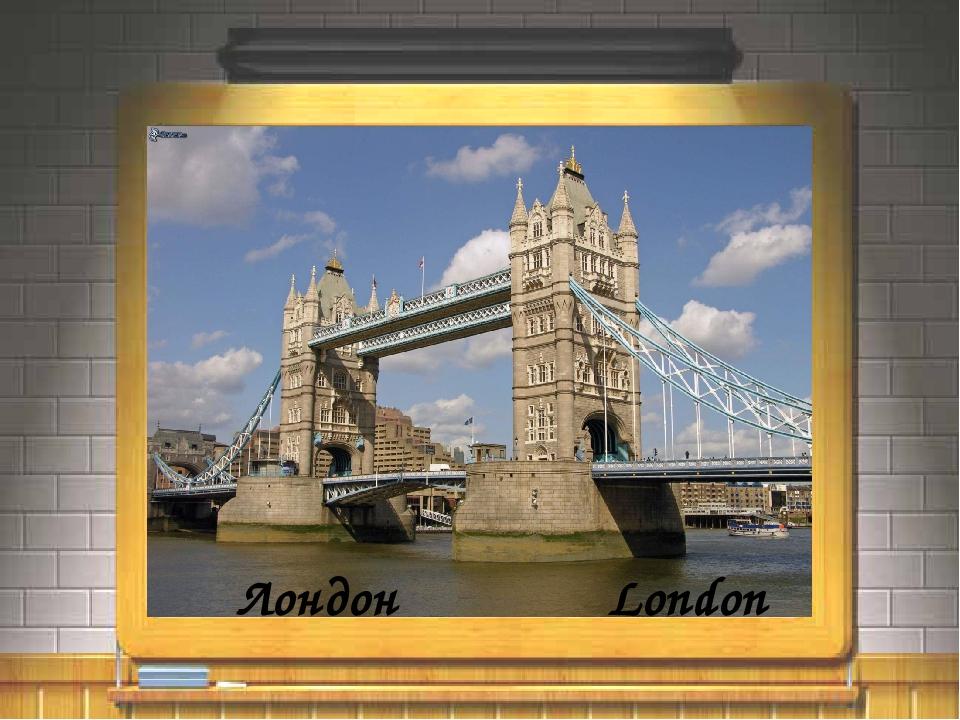 Лондон London