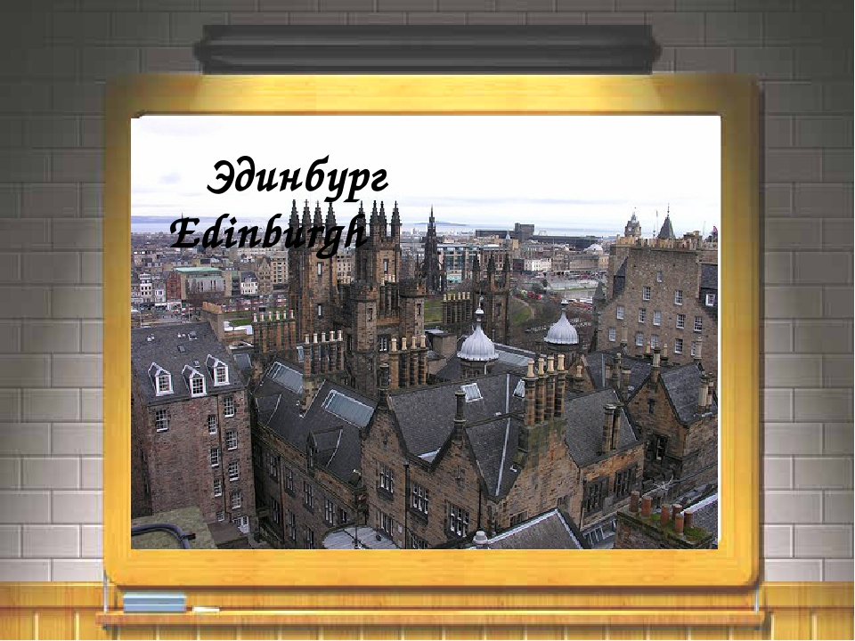 Эдинбург Edinburgh