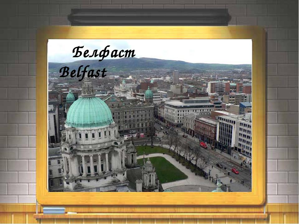 Белфаст Belfast