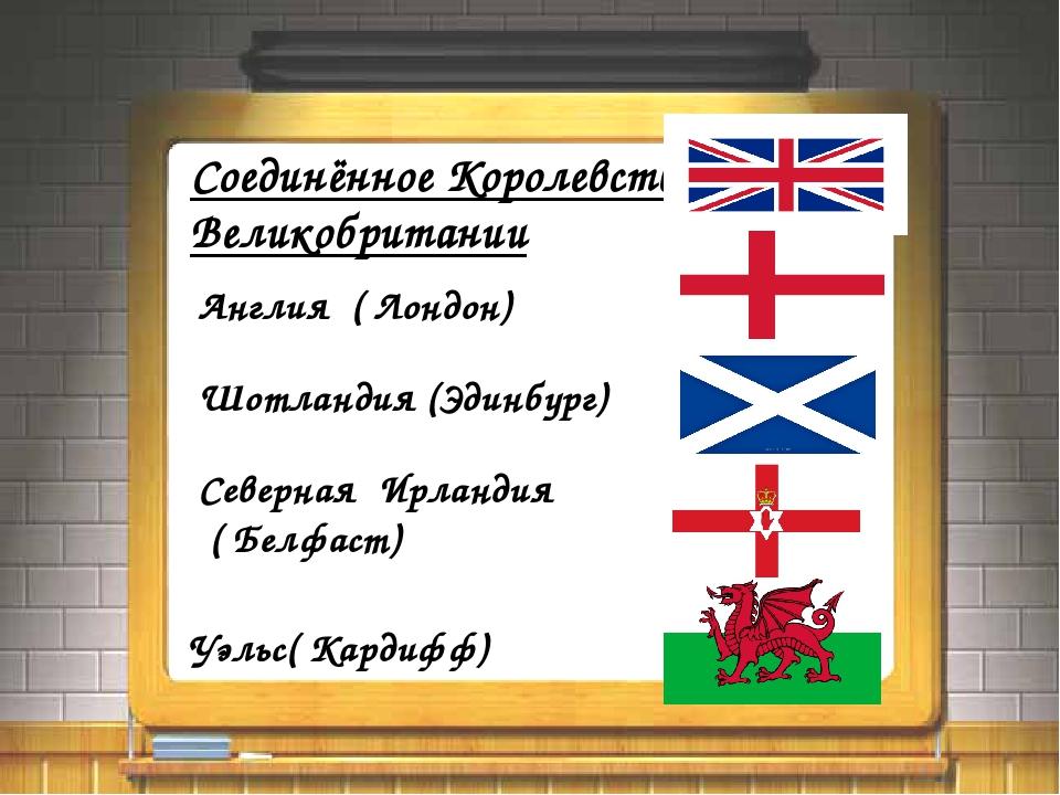 Соединённое Королевство Великобритании Англия ( Лондон) Шотландия (Эдинбург)...