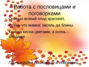 Работа с пословицами и поговорками Осенью всякий плод краснеет. Осень что мам