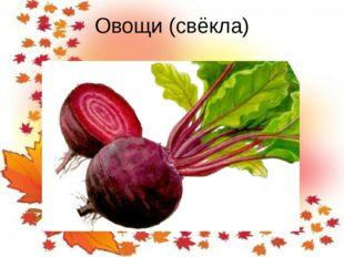 Овощи (свёкла)