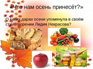 «Что нам осень принесёт?» О каких дарах осени упомянула в своём стихотворении