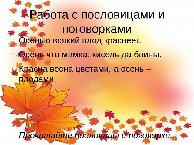 Работа с пословицами и поговорками Осенью всякий плод краснеет. Осень что мам...