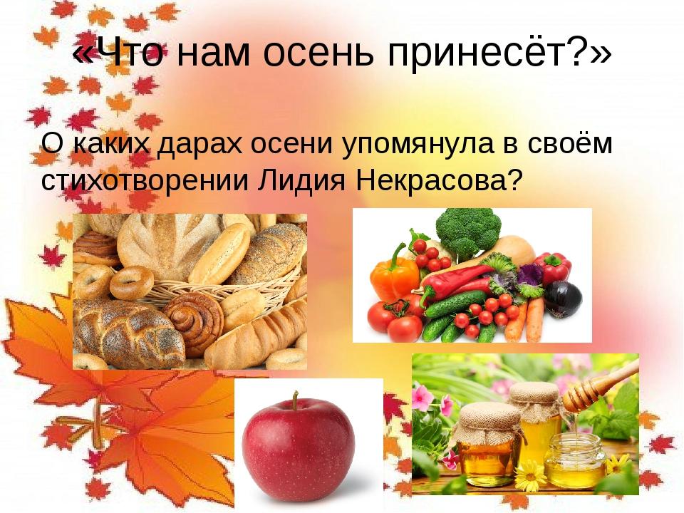 «Что нам осень принесёт?» О каких дарах осени упомянула в своём стихотворении...