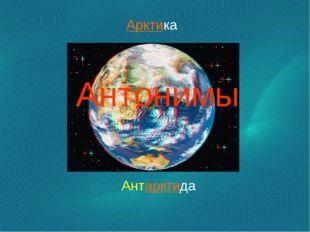 Арктика Антонимы Антарктида
