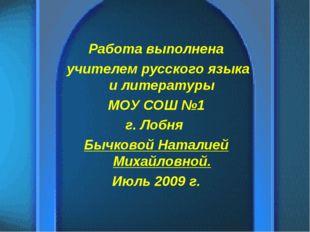 Работа выполнена учителем русского языка и литературы МОУ СОШ №1 г. Лобня Быч