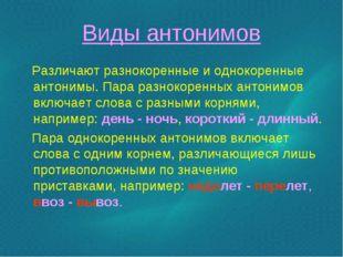 Виды антонимов Различают разнокоренные и однокоренные антонимы. Пара разнокор