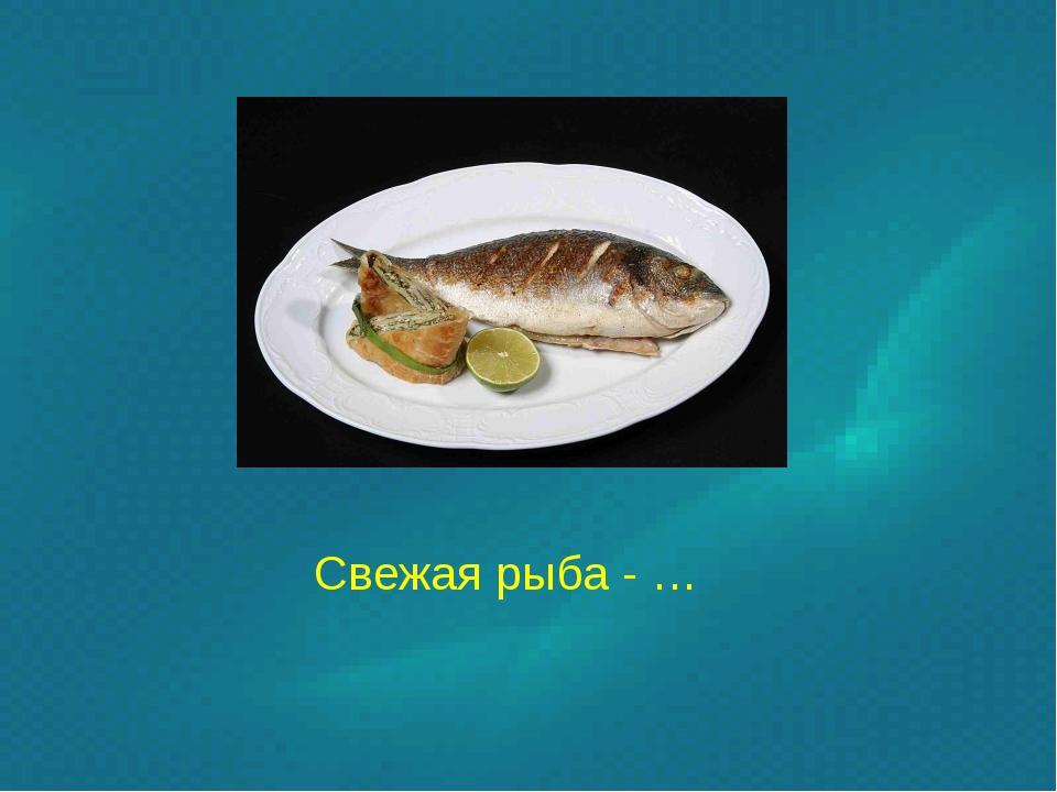 Свежая рыба - …
