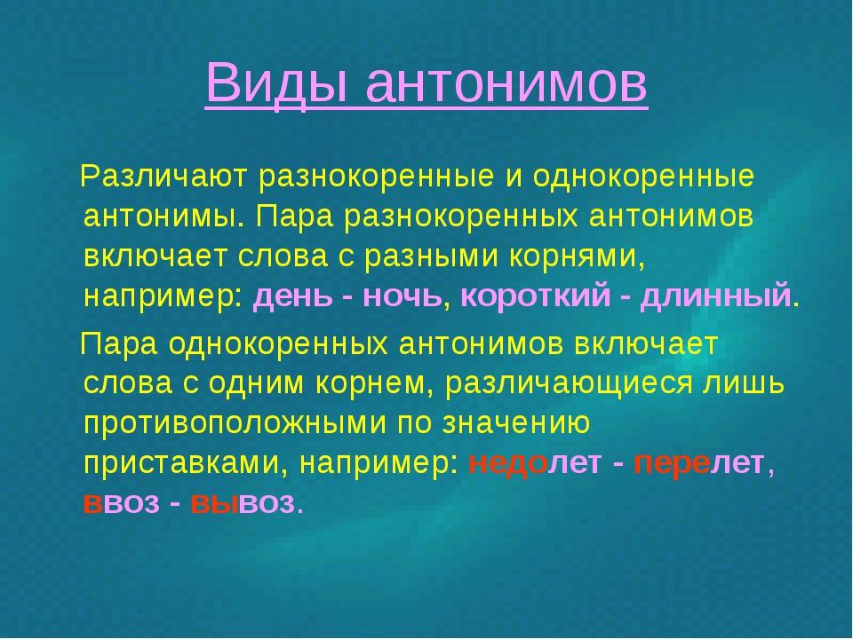 Виды антонимов Различают разнокоренные и однокоренные антонимы. Пара разнокор...