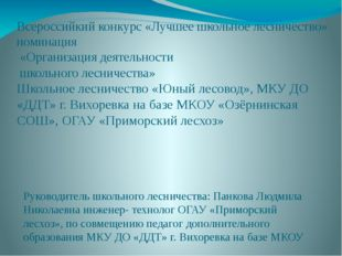Всероссийкий конкурс «Лучшее школьное лесничество» номинация «Организация дея